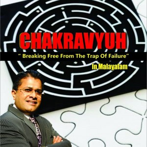Chakravyu-Set-of-1-Malayalam-600x600[set1]