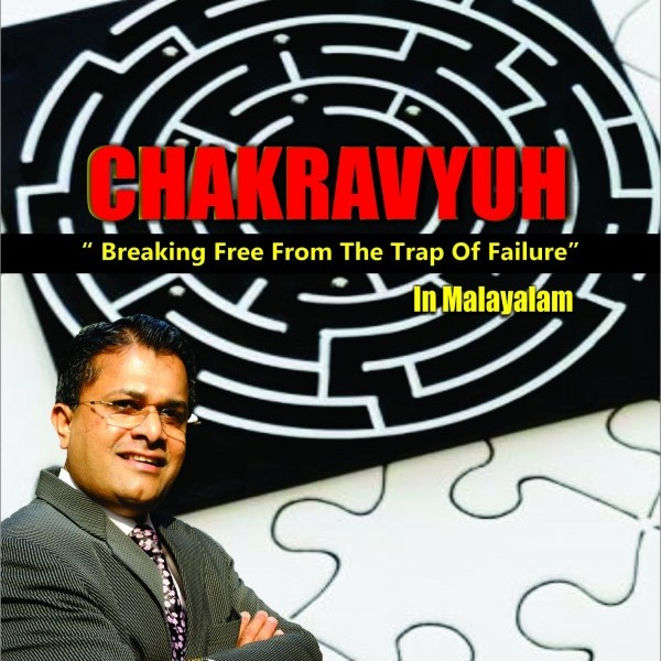 Chakravyu-Set-of-1-Malayalam-600×600[set1]