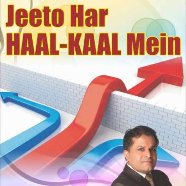 Jeeto-Har-Haal-Kaal-Mein-Set-of-2-600×600[set2]