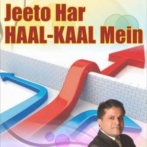 Jeeto-Har-Haal-Kaal-Mein-Set-of-2-600x600[set2]