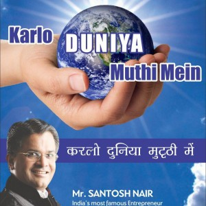 Karlo-Duniya-Muthi-Main-600x600[set1]